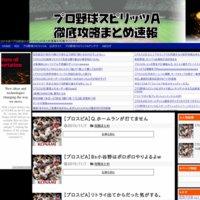 プロ野球スピリッツA徹底攻略まとめ速報【プロスピ】